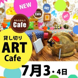 貸し切りART CAFE 7月3日