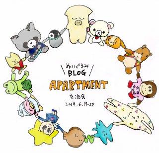 2019年6月19日集合!BLOG APARTMENT交流会 #メンバー限定