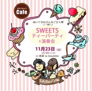 ぬいぐるみさん&ご主人様のための Sweetsティーパーティ&演奏会