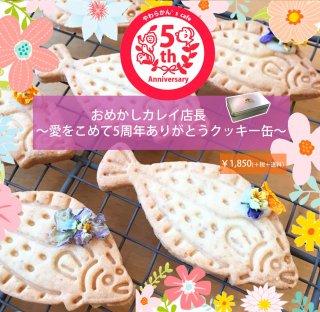 おめかしカレイ店長クッキー缶セット〜愛をこめて5周年ありがとう〜