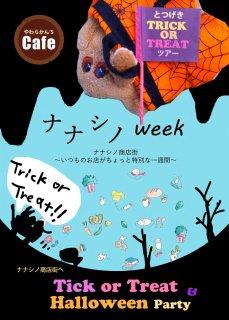 やわらかんセットプラン★〜ナナシノ商店街へTrick or Treat!ツアー&Halloween パーティ〜