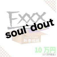 【完売】FXXX2020年受注限定 福箱 10万円