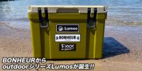 BONHEUR新シリーズ25.5Lクーラーボックス