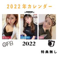 2021年BONHEURカレンダー先行予約販売!!
