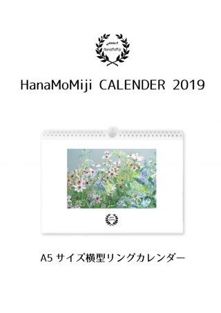 2019カレンダー HanaMoMiji Bricolage flower calender vol.1