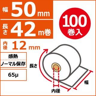 感熱ノーマル保存 50mm×42m×12mm 65μ 100巻入(5巻PP)