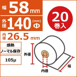 感熱ノーマル保存 58mm×140Φ×26.5mm 105μ 20巻入(5巻/箱×4)
