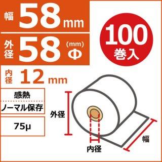 感熱ノーマル保存 58mm×58Φ×12mm 75μ 100巻入(20巻/箱×5)