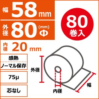 感熱ノーマル保存 58mm×80Φ×20mm 75μ 芯なし 80巻入(5巻PP)