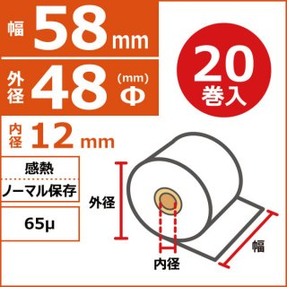 感熱ノーマル保存 58mm×48Φ×12mm 65μ 20巻入(1巻PP)