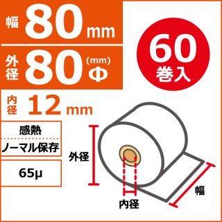 感熱ノーマル保存 80mm×80Φ(80m)×12mm 65μ 60巻入(3巻PP)