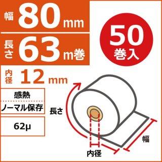 感熱ノーマル保存 80mm×63m×12mm 62μ 50巻入(5巻PP)