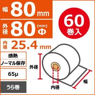 感熱ノーマル保存 80mm×80Φ×25.4mm 裏巻 65μ 60巻入(20巻/箱×3)
