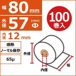 感熱ノーマル保存 80mm×57Φ×12mm 65μ 100巻入(1巻PP)
