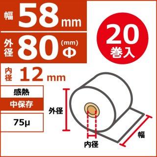 感熱中保存 58mm×80Φ×12mm 75μ 20巻入(5巻PP)