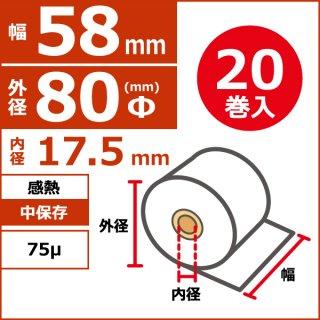 感熱中保存 58mm×80Φ×17.5mm 75μ 20巻入(5巻PP)