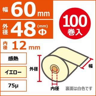 感熱ノーマル保存 60mm×48Φ×12mm 75μ イエロー 表巻 100巻入(5巻PP)