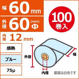 感熱ノーマル保存 60mm×60Φ×12mm 75μ ブルー 表巻 100巻入(5巻PP)