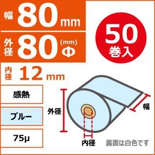 感熱ノーマル保存 80mm×80Φ×12mm 75μ ブルー 表巻 50巻入(1巻PP)