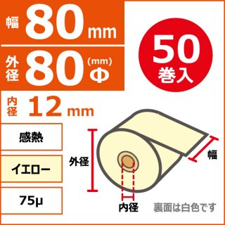 感熱ノーマル保存 80mm×80Φ×12mm 75μ イエロー 表巻 50巻入(1巻PP)