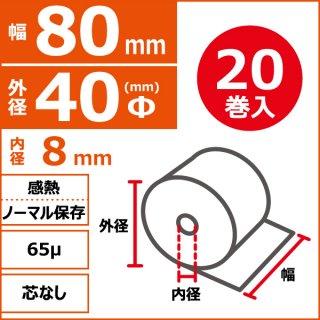 感熱ノーマル保存 80mm×40Φ×8mm 65μ 芯なし 20巻入(1巻PP)