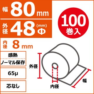 感熱ノーマル保存 80mm×48Φ×8mm 65μ 芯なし 100巻入(1巻PP)
