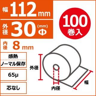 感熱ノーマル保存 112mm×30Φ×8mm 65μ 芯なし 100巻入(10巻/箱×10)