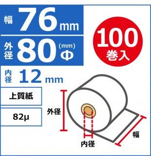 上質タイプ 76mm×80Φ×12mm 82μ 100巻入(20巻×5)