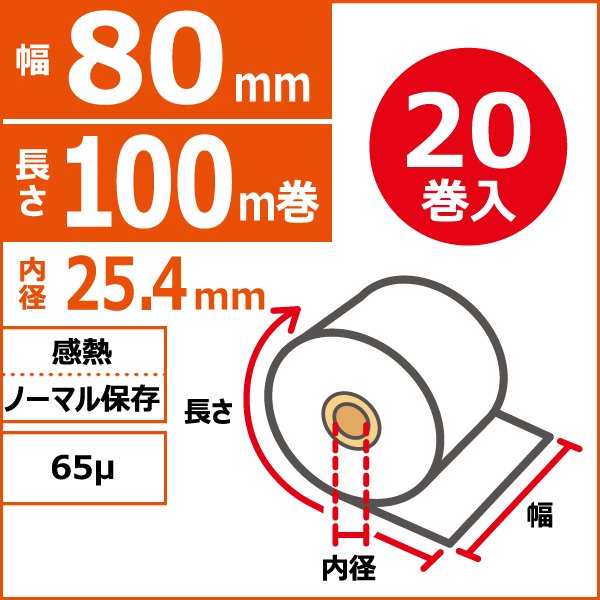 【感熱タイプ】キッチンプリンター用ロールペーパー 80mm×100m(90Φ)×25.4mm 表巻 65μ 20巻入(1巻PP)