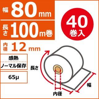 【感熱タイプ】キッチンプリンター用ロールペーパー 80mm×100m(90Φ)×12mm 表巻 65μ 40巻入(20巻/箱×2)