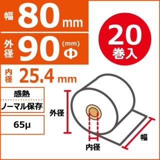 感熱ノーマル保存 再来受付機用 80mm×90Φ(100m)×25.4mm 表巻 65μ 20巻入(1巻PP)