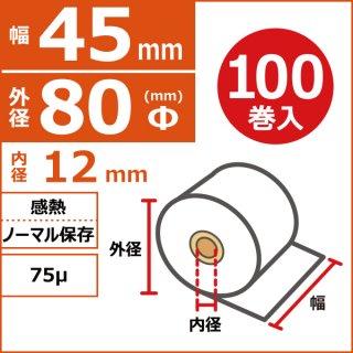 感熱ノーマル保存 受付窓口用 45mm×80Φ×12mm 75μ 100巻入(20巻/箱×5)