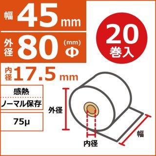 感熱ノーマル保存 受付窓口用 45mm×80Φ×17.5mm 75μ 20巻入(5巻PP)