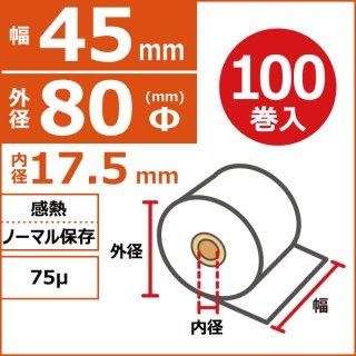 感熱ノーマル保存 受付窓口用 45mm×80Φ×17.5mm 75μ 100巻入(20巻/箱×5)