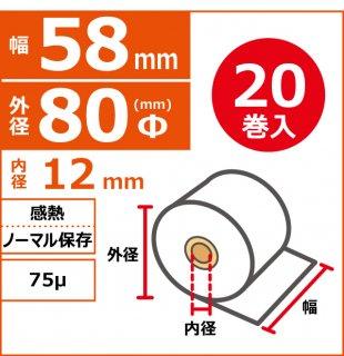 感熱ノーマル保存 受付窓口用 58mm×80Φ×12mm 75μ 20巻入(5巻PP)
