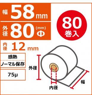 感熱ノーマル保存 受付窓口用 58mm×80Φ×12mm 75μ 80巻入(5巻PP)