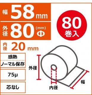 感熱ノーマル保存 受付窓口用 58mm×80Φ×20mm 芯なし 75μ 80巻入(5巻PP)