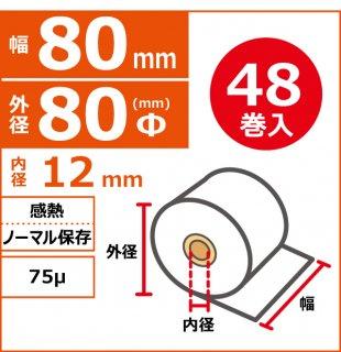 感熱ノーマル保存 受付窓口用 80mm×80Φ(63m)×12mm 75μ 48巻入(12巻/箱×4)