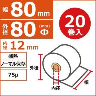 感熱ノーマル保存 受付窓口用 80mm×80Φ(63m)×12mm 75μ 20巻入(1巻PP)