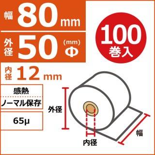 感熱ノーマル保存 検査機器・測定機器用 80mm×50Φ×12mm 表巻 65μ 100巻入(1巻PP)