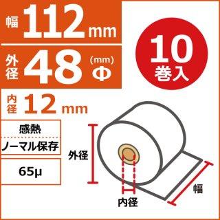 感熱ノーマル保存 検査機器・測定機器用 112mm×48Φ×12mm 表巻 65μ 10巻入(1巻PP)