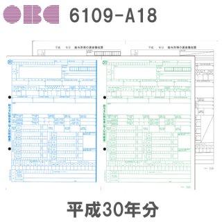 OBC【オービック】奉行サプライ 6109-A18 単票源泉徴収票 (平成30年分)100セット