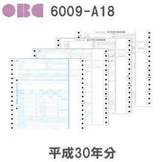 OBC【オービック】奉行サプライ 6009-A18 源泉徴収票 (平成30年分)連続用紙4枚複写 100部