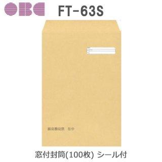 OBC【オービック】奉行サプライ FT-63S 単票源泉徴収票(専用窓付封筒100枚入) シール付