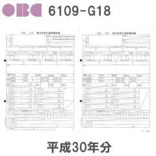 OBC【オービック】奉行サプライ 6109-G18 単票源泉徴収票(平成30年分)給与支払報告書なしタイプ 100枚