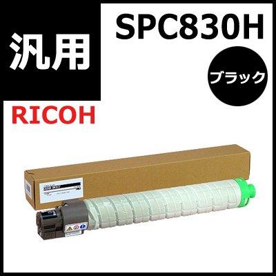 【汎用トナー】RICOH IPSIO SPトナー C830H ブラック