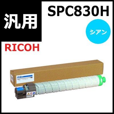 【汎用トナー】RICOH IPSIO SPトナー C830H シアン