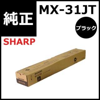 【純正トナー】SHARP MX-31JT BA ブラック