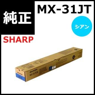 【純正トナー】SHARP MX-31JT CA シアン