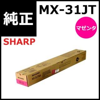 【純正トナー】SHARP MX-31JT MA マゼンタ